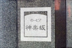 イトーピア神楽坂の看板