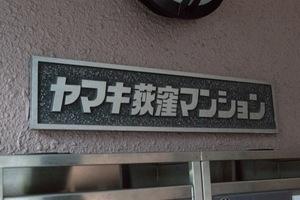 ヤマキ荻窪マンションの看板