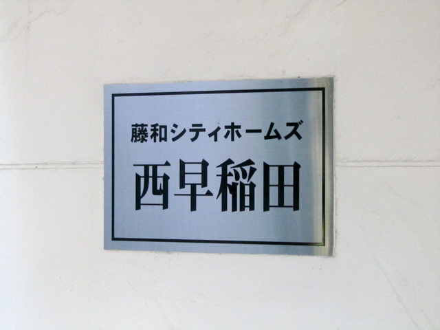 藤和シティホームズ西早稲田の看板