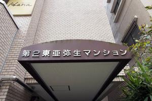 第2東亜弥生マンションの看板