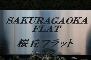桜丘フラットの看板