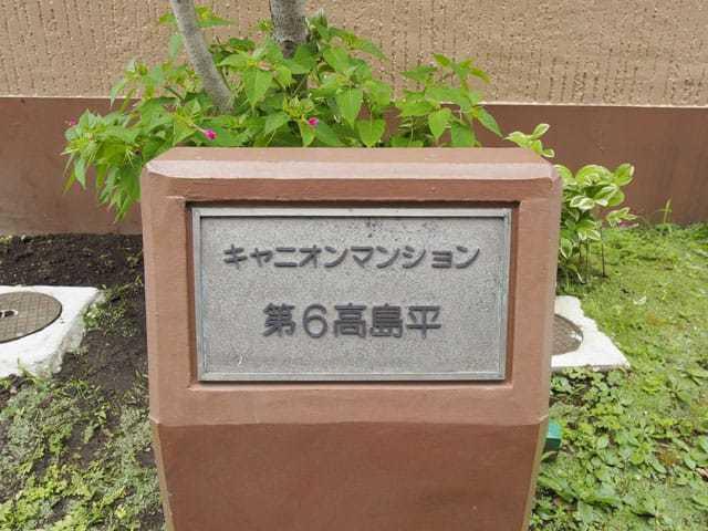 キャニオンマンション第6高島平の看板