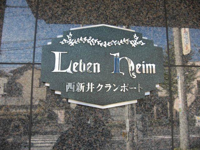 レーベンハイム西新井クランポートの看板
