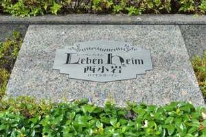 レーベンハイム西小岩ロイヤルガーデンの看板