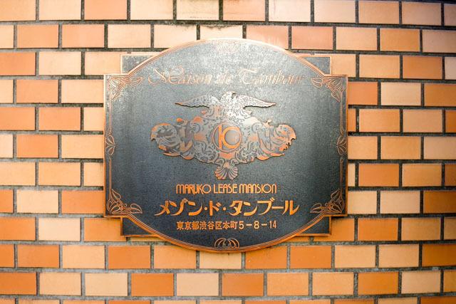 メゾン・ド・タンブールの看板