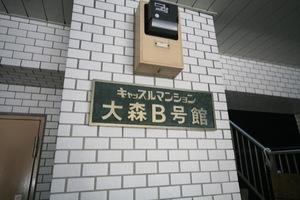 キャッスルマンション大森B号館の看板
