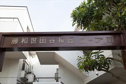 藤和世田谷桜丘コープ3の看板