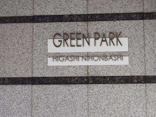 グリーンパーク東日本橋レジデンス2の看板