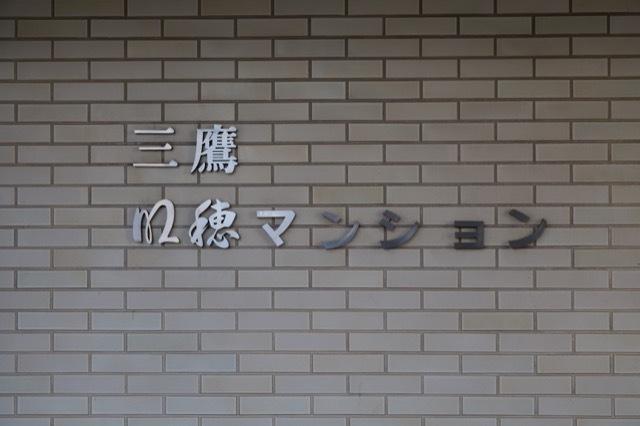 三鷹明穂マンションの看板
