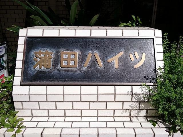 蒲田ハイツの看板