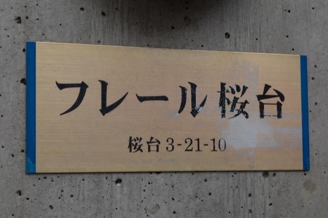 フレール桜台の看板