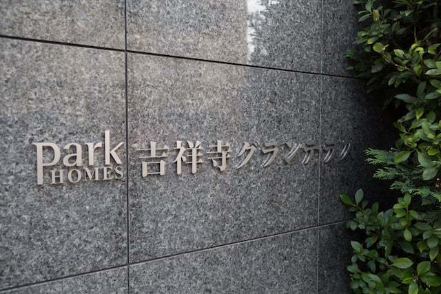 パークホームズ吉祥寺グランテラスの看板