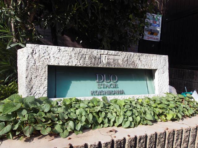 日神デュオステージ小石川の看板