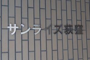 サンライズ荻窪の看板