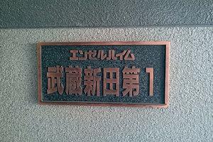 エンゼルハイム武蔵新田第1の看板