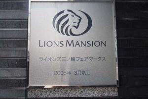 ライオンズ三ノ輪フェアマークスの看板