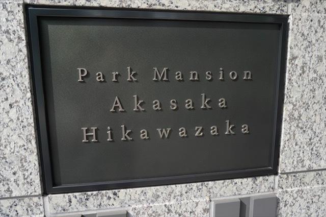 パークマンション赤坂氷川坂の看板