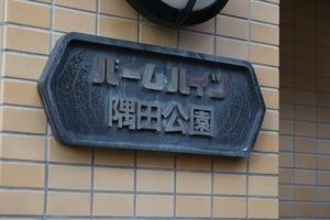 バームハイツ隅田公園の看板