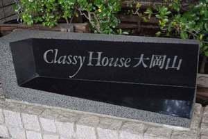 クラッシィハウス大岡山の看板