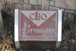クリオ千歳烏山壱番館の看板