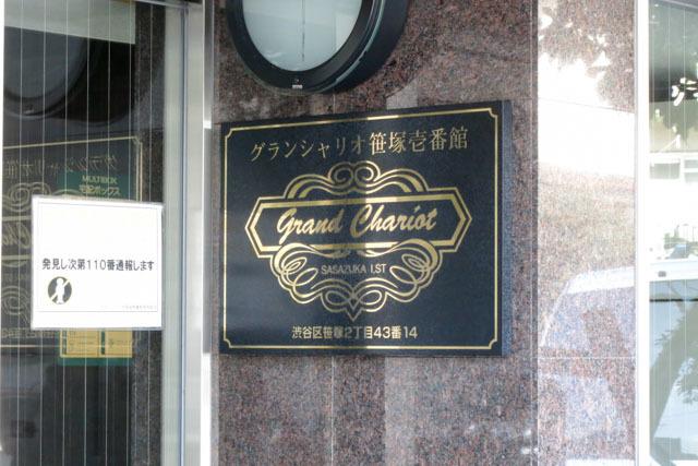 グランシャリオ笹塚壱番館の看板