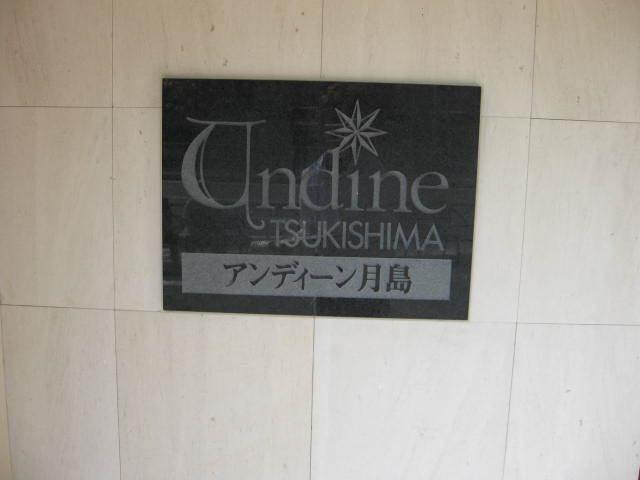 アンディーン月島の看板