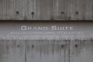 グランスイート二子玉川スタイルフォートの看板