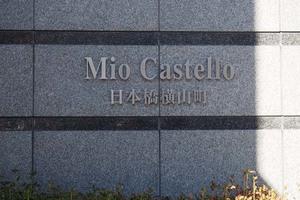 ミオカステーロ日本橋横山町の看板