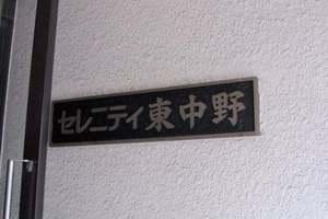 セレニティ東中野の看板