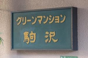 グリーンマンション駒沢の看板