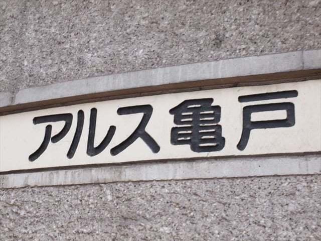 東急ドエルアルス亀戸の看板