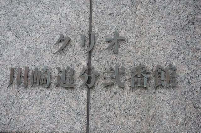 クリオ川崎追分2番館の看板