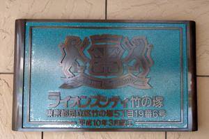 ライオンズシティ竹の塚の看板