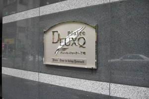 プレールドゥーク八丁堀の看板