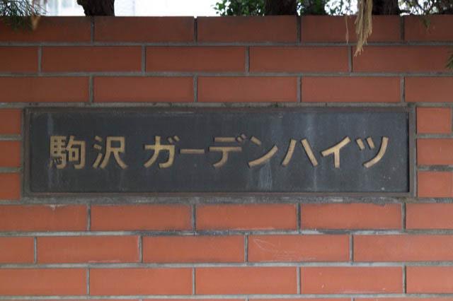 駒沢ガーデンハイツの看板
