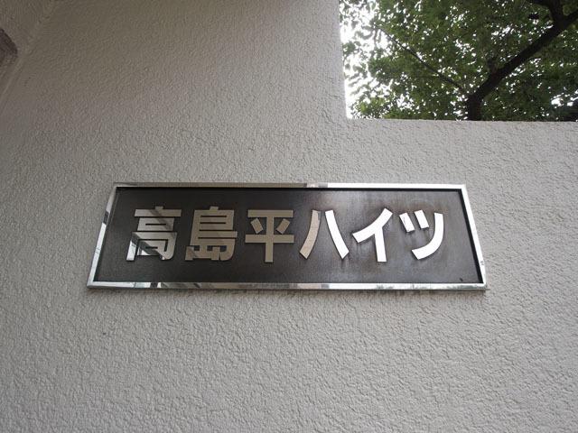 高島平ハイツの看板