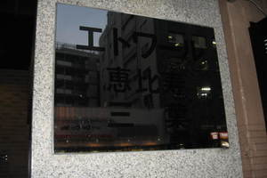 エトワール恵比寿三葉の看板