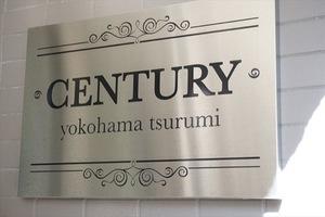 センチュリー横浜鶴見の看板