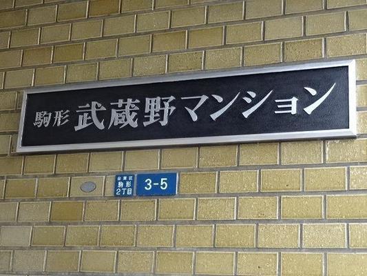 駒形武蔵野マンション