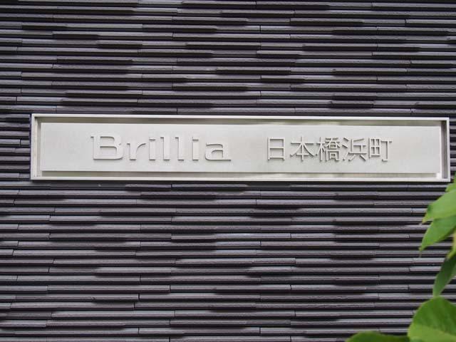 ブリリア日本橋浜町の看板