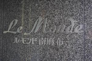 ルモンド南麻布の看板