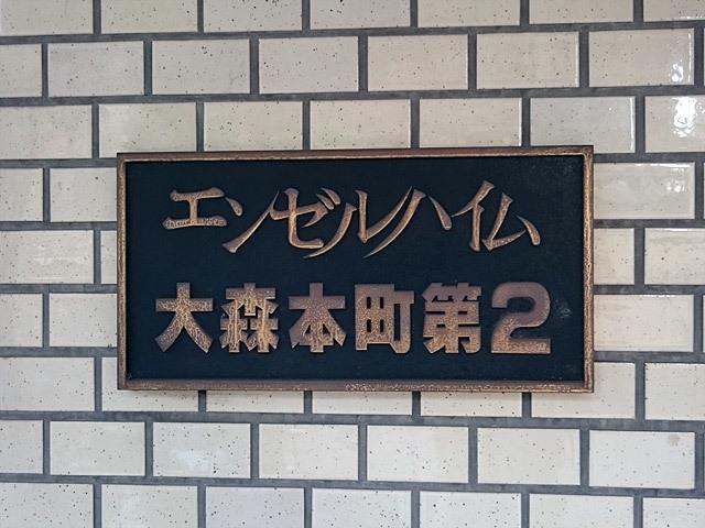 エンゼルハイム大森本町第2の看板