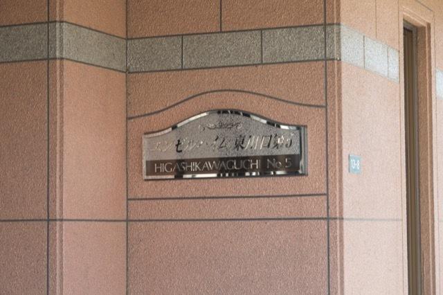 エンゼルハイム東川口第5の看板