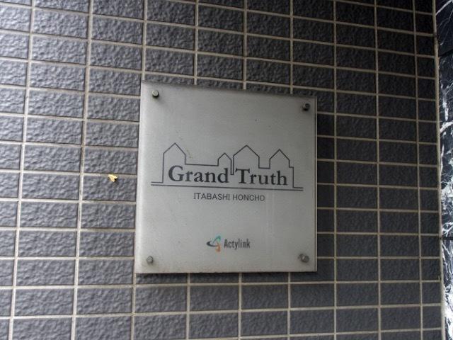 グラントゥルース板橋本町の看板