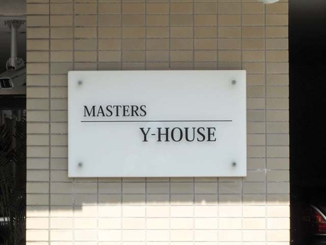 マスターズYハウスの看板