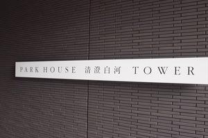 パークハウス清澄白河タワーの看板