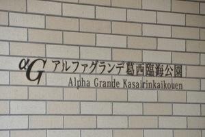 アルファグランデ葛西臨海公園の看板