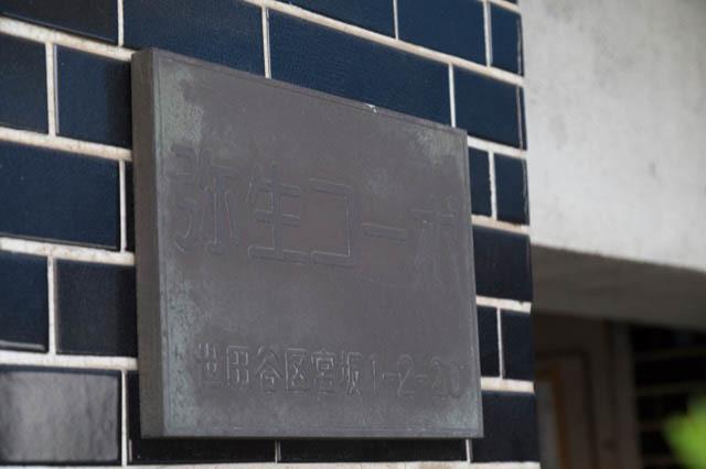 弥生コーポ(世田谷区)の看板
