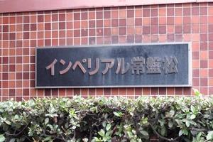 インペリアル常磐松の看板