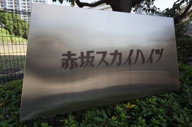 赤坂スカイハイツの看板